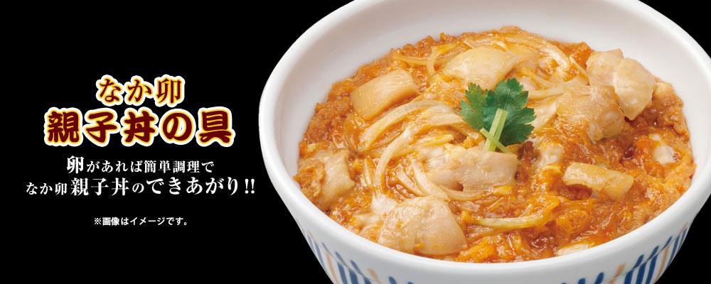 なか卯 親子丼の具10パックセット 【リニューアル商品】【冷凍(クール)】【軽減税率(8%)対象】