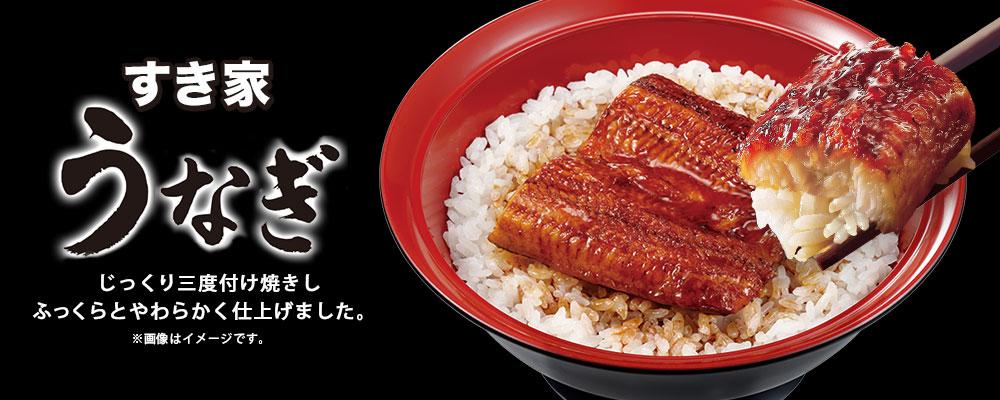 すき家 うなぎ 4パック【冷凍(クール)】【軽減税率(8%)対象】