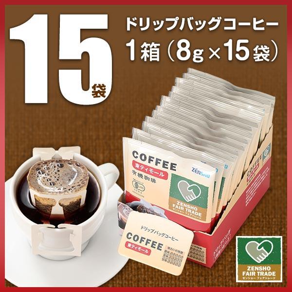 東ティモール有機珈琲 ドリップバッグ 1箱(8g×15袋)【常温】すき家 ココス 取扱商品