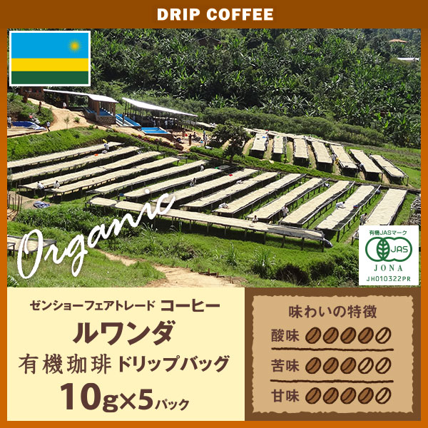 有機ルワンダ ドリップバッグコーヒー 1箱(10g×5パック)【常温】