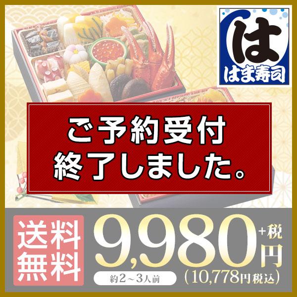 2019年 はま寿司謹製おせち 2段重 約2-3人前【送料無料】【同梱不可】