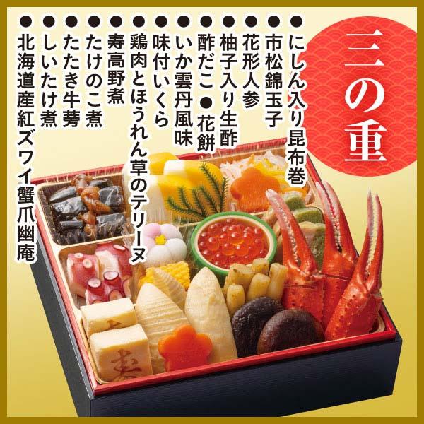 2019年 はま寿司謹製おせち 3段重 約3-4人前【送料無料】【同梱不可】