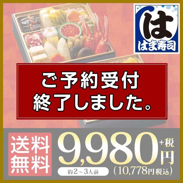 2020年 はま寿司謹製おせち 二段重 約2-3人前【送料無料】【同梱不可】【軽減税率(8%)対象】