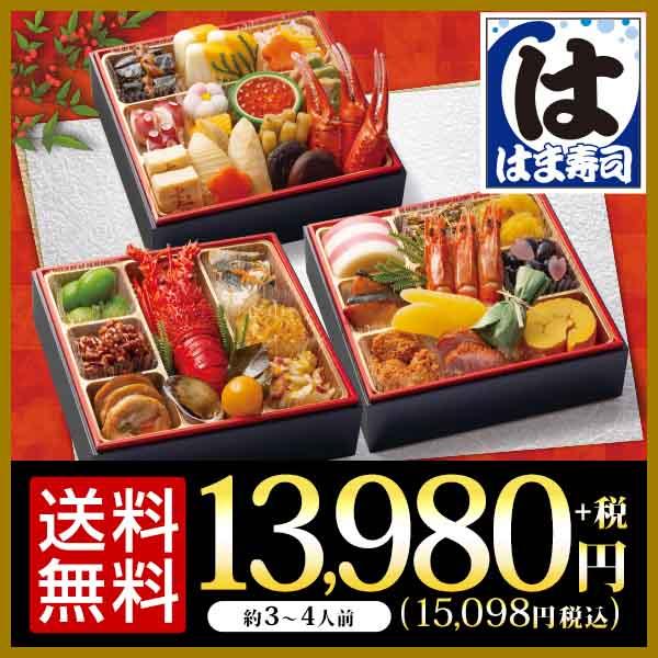 2020年 はま寿司謹製おせち 三段重 約3-4人前【送料無料】【同梱不可】【軽減税率(8%)対象】