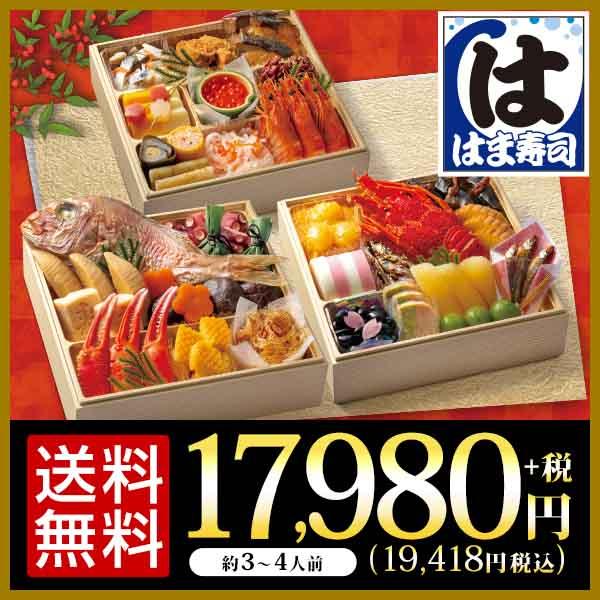 2020年 はま寿司謹製おせち プレミアム三段重 約3-4人前【送料無料】【同梱不可】【軽減税率(8%)対象】