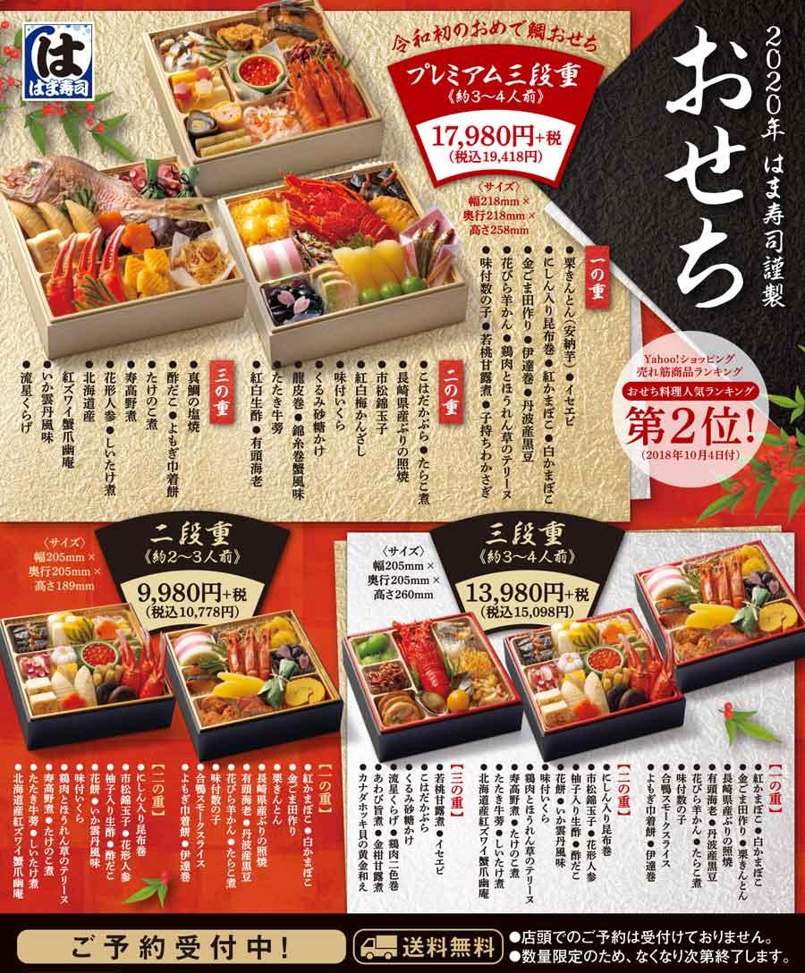 2020年 売切御免!! 大好評のはま寿司謹製のおせちが今年も登場です!!数量限定販売なのでこの機会をお見逃し無く♪
