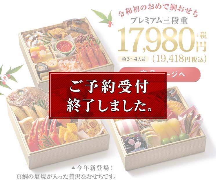 はま寿司謹製おせち プレミアム三段重