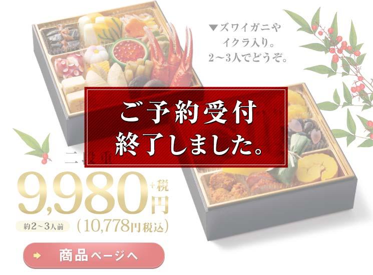 はま寿司謹製おせち 二段重