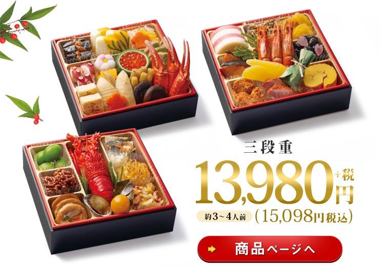 はま寿司謹製おせち 三段重