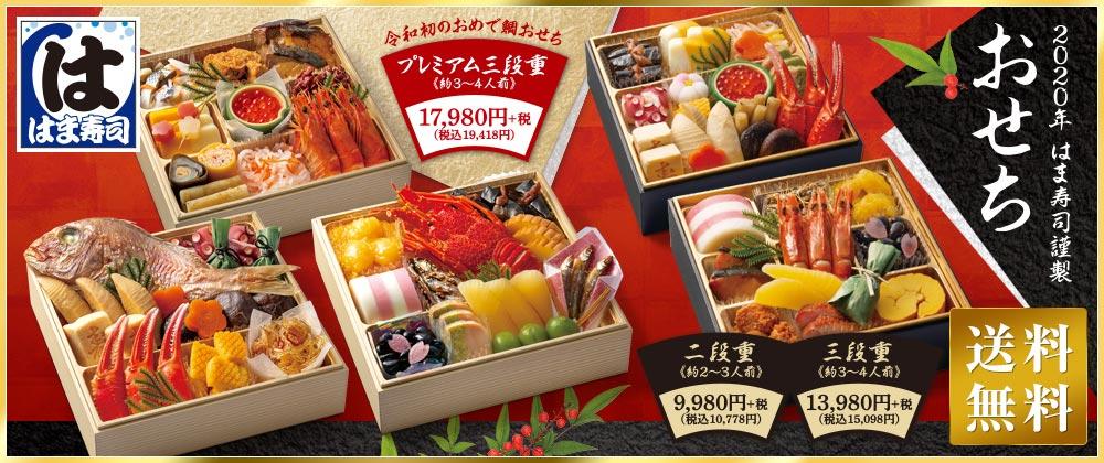 2020年はま寿司謹製のおせち