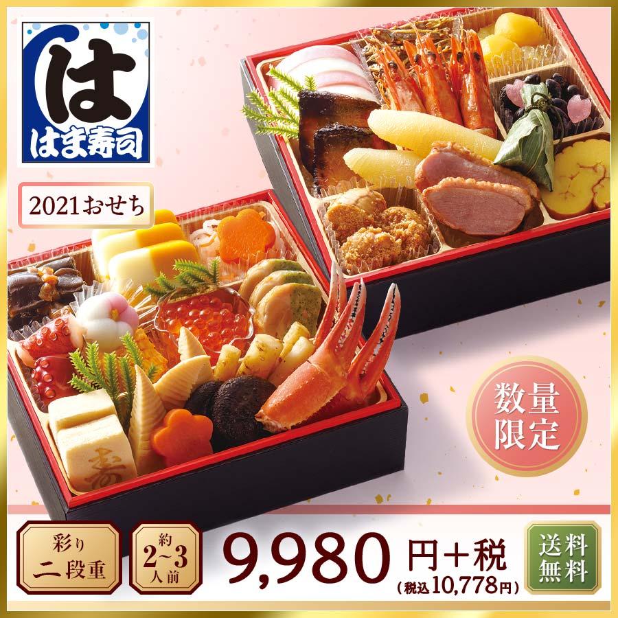 2021年 はま寿司おせち 彩り二段重 約2-3人前【送料無料】【同梱不可】【軽減税率(8%)対象】