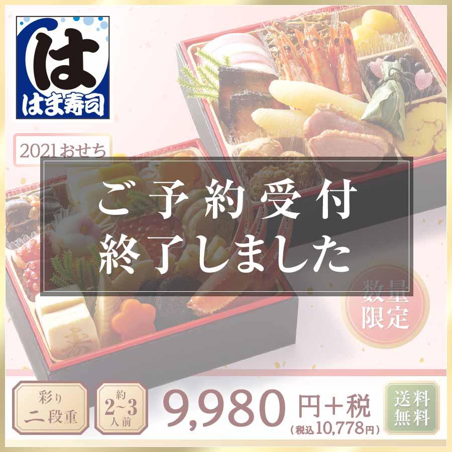 【完売しました】2021年 はま寿司おせち 彩り二段重 約2-3人前【送料無料】【同梱不可】【軽減税率(8%)対象】