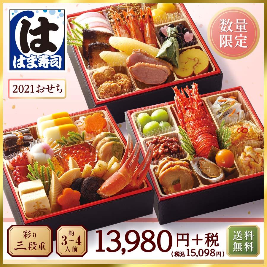 2021年 はま寿司おせち  彩り三段重 約3-4人前【送料無料】【同梱不可】【軽減税率(8%)対象】