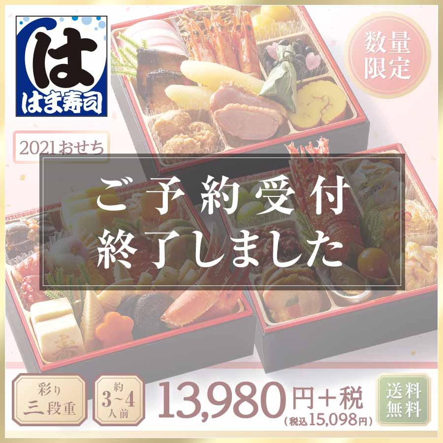 【完売しました】2021年 はま寿司おせち  彩り三段重 約3-4人前【送料無料】【同梱不可】【軽減税率(8%)対象】