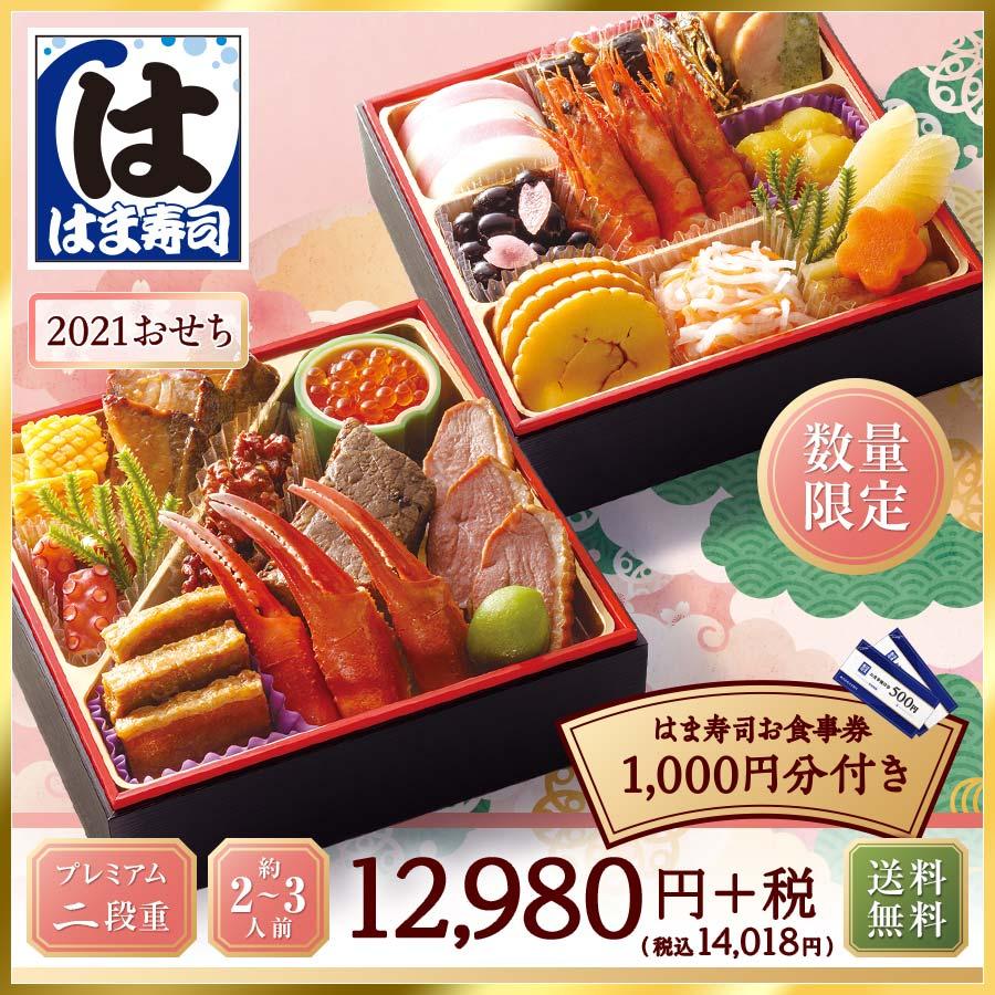 2021年 はま寿司おせち プレミアム二段重 約2-3人前【はま寿司お食事券付き】【送料無料】【同梱不可】【軽減税率(8%)対象】