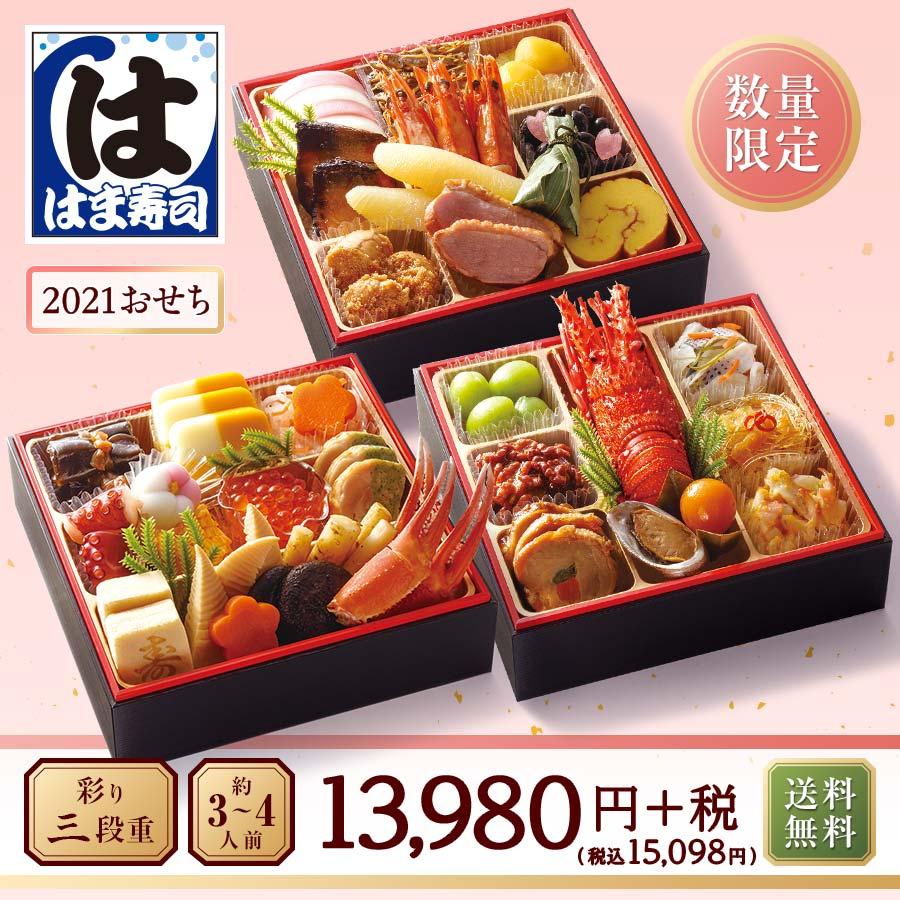 価格「2021はま寿司おせち 彩り三段重」