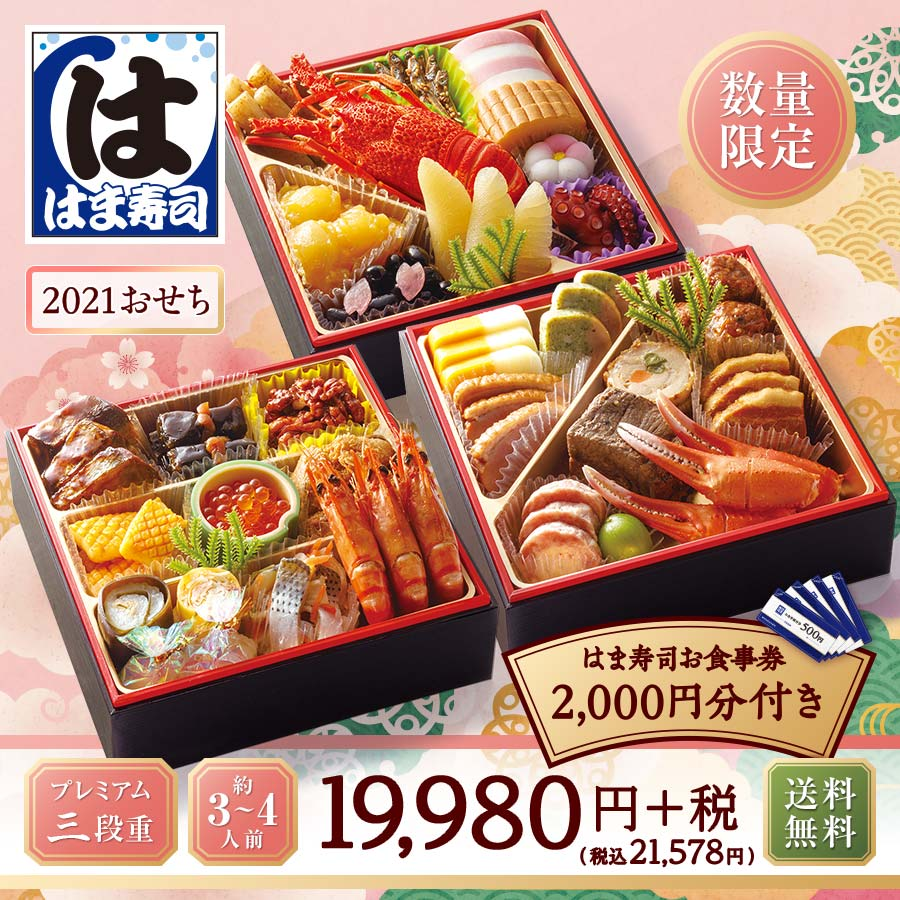 価格「2021はま寿司おせち プレミアム三段重」