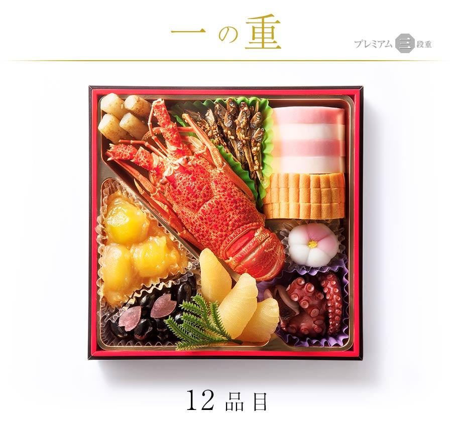 一の重紹介「2021はま寿司おせち プレミアム三段重」