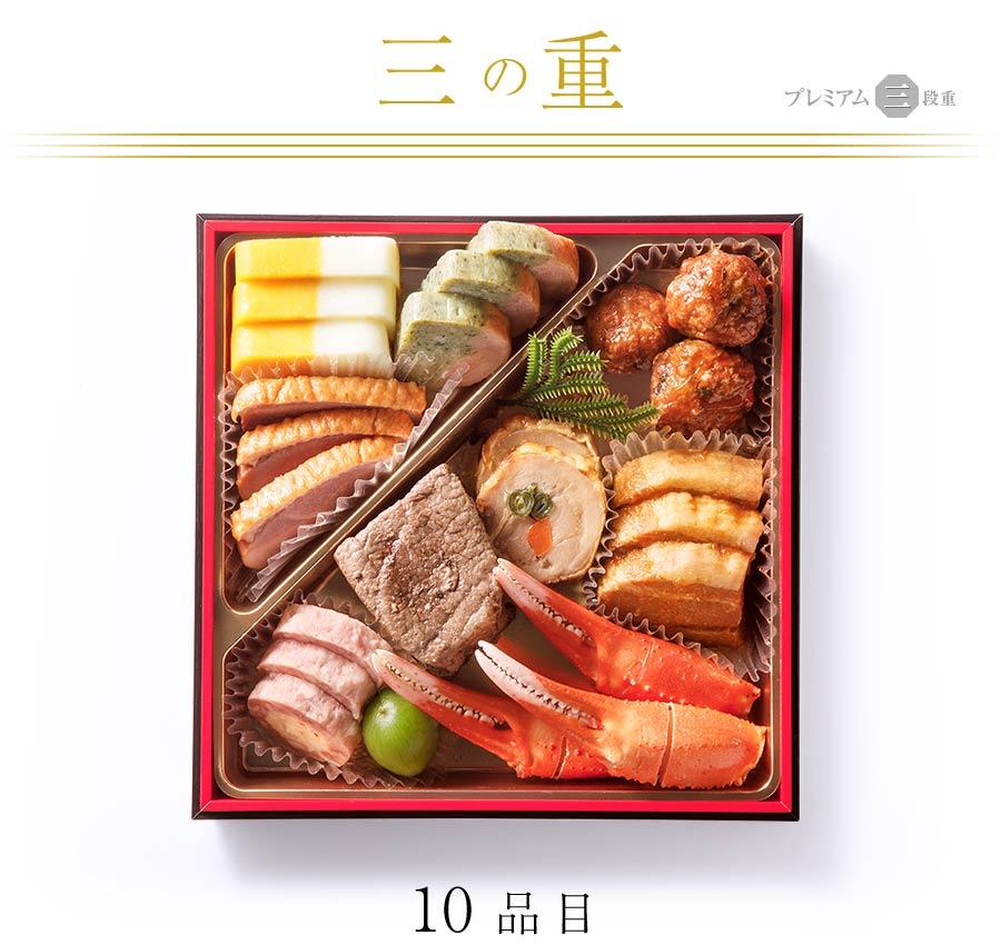 三の重紹介「2021はま寿司おせち プレミアム三段重」