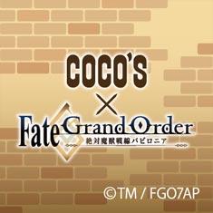 ココス(COCO'S)× Fate/Grand Order -絶対魔獣戦線バビロニア-