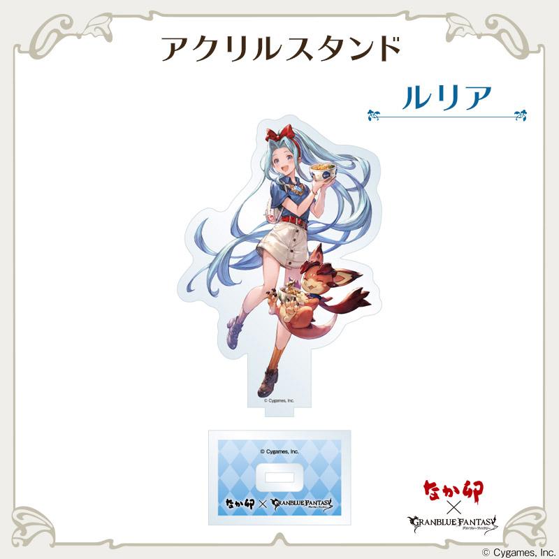 『ルリア』アクリルスタンド なか卯 × グランブルーファンタジー