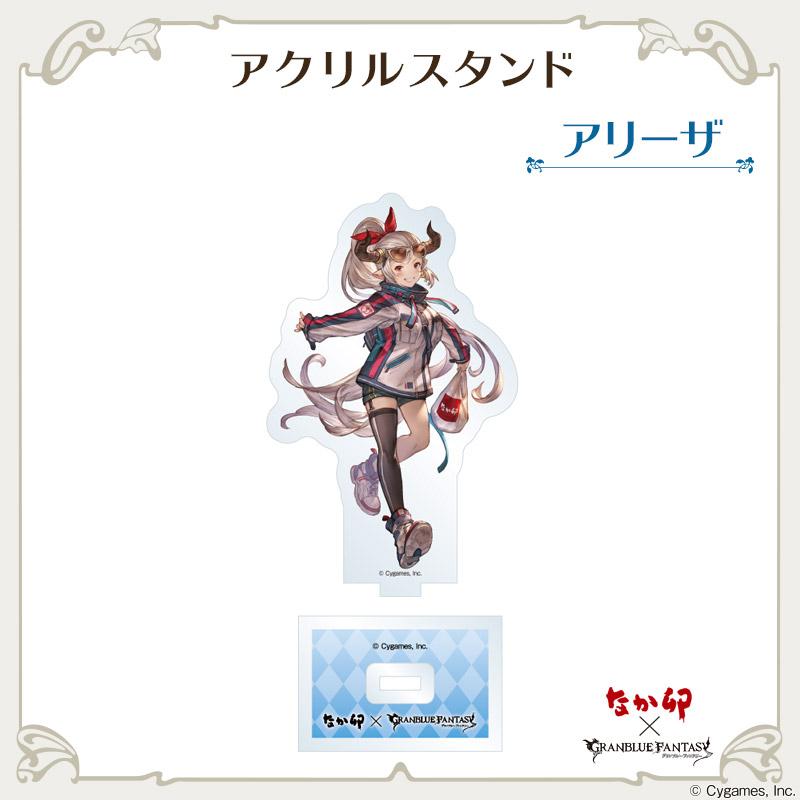 『アリーザ』アクリルスタンド なか卯 × グランブルーファンタジー