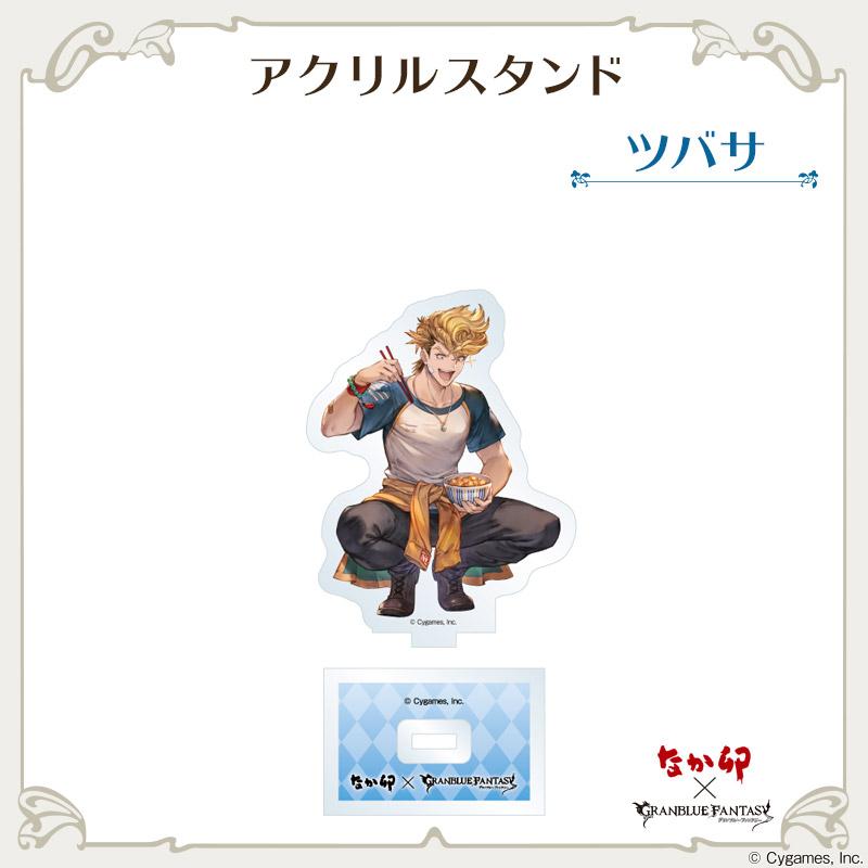 『ツバサ』アクリルスタンド なか卯 × グランブルーファンタジー