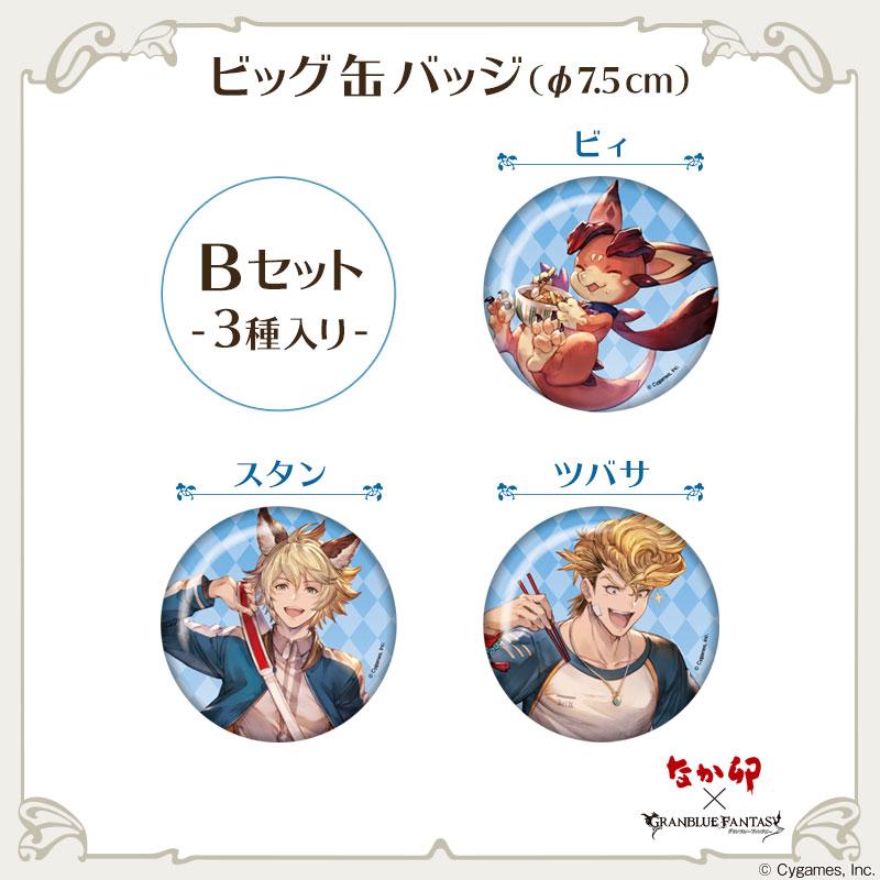 『ビッグ缶バッジ Bセット(3種入り)』 なか卯 × グランブルーファンタジー