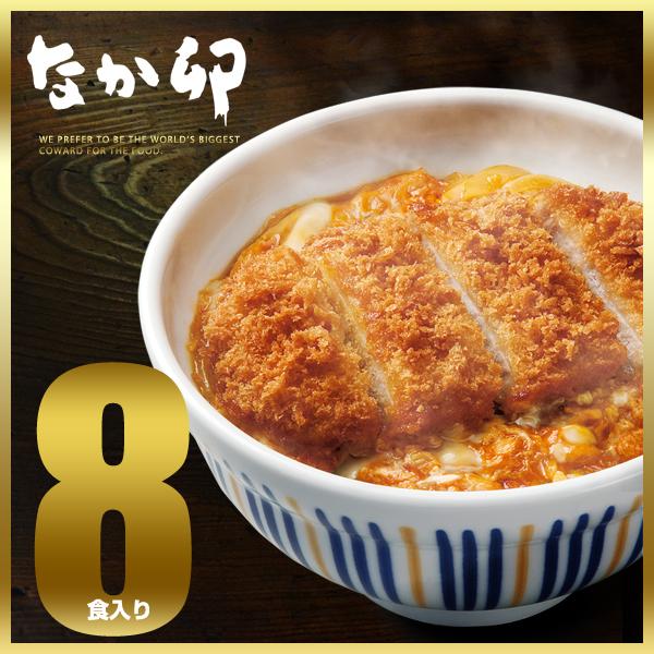 なか卯 カツ丼の具8食入りセット 【冷凍(クール)】【軽減税率(8%)対象】