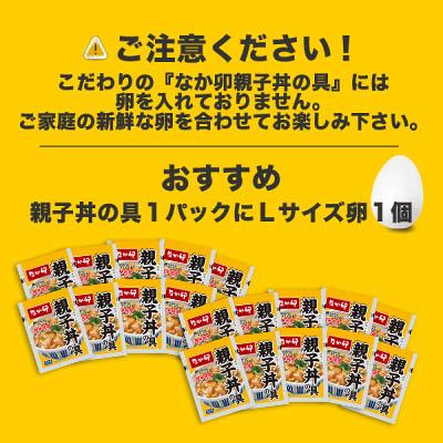 なか卯 親子丼の具20パックセット 【リニューアル商品】【送料無料】 【冷凍(クール)】【軽減税率(8%)対象】