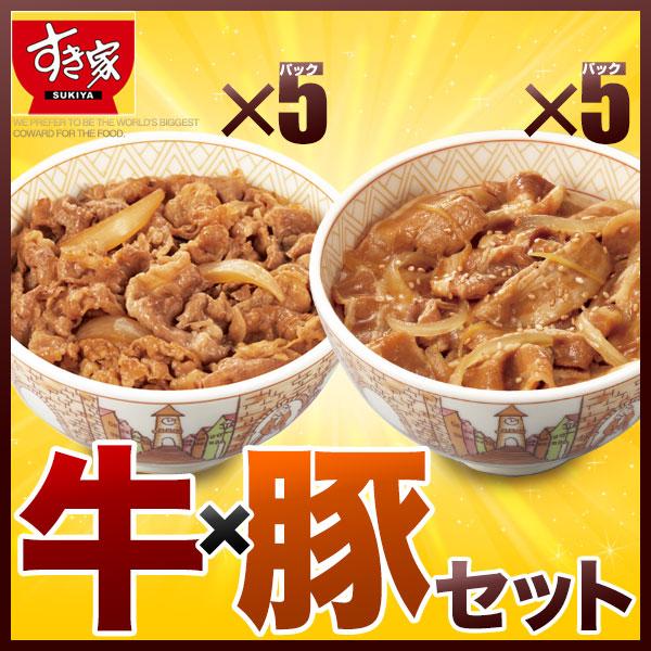 すき家牛×豚セット すき家牛丼の具5パック×すき家豚丼の具5パック【冷凍(クール)】