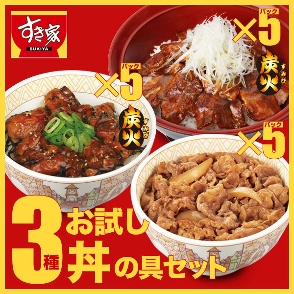 すき家3種お試し丼の具セット 牛丼の具5パック×炭火豚丼の具5パック×炭火やきとり丼の具5パック【送料無料】 【冷凍(クール)】