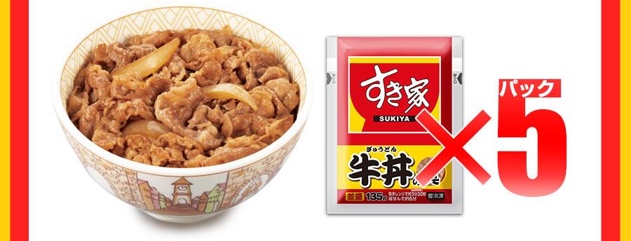 すき家牛丼の具イメージ
