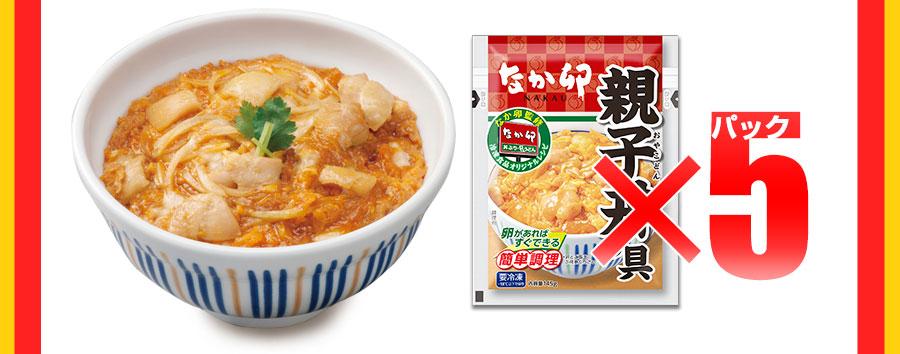 なか卯親子丼の具イメージ