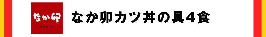 なか卯カツ丼の具4食
