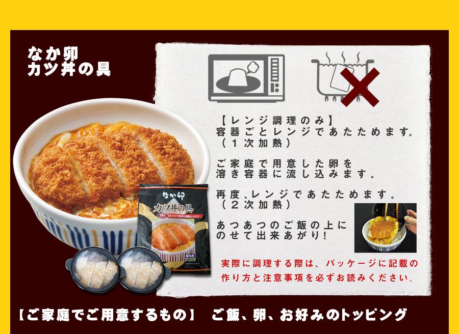 調理法:なか卯カツ丼の具 容器ごと電子レンジで温めます。ご家庭で用意した卵を溶き容器に流し込みます。再度、電子レンジで温めます。アツアツのご飯の上に載せて出来上がり!
