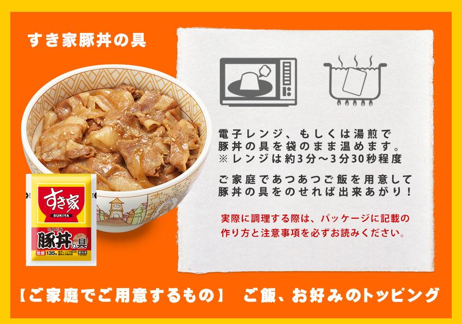 調理法:すき家豚丼の具 電子レンジ、もしくは湯煎で豚丼の具を袋のまま温めます。ご家庭であつあつのご飯を用意して豚丼の具をのせれば出来上がり!
