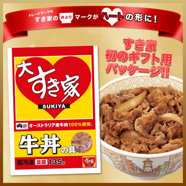 限定パッケージ『大すき家』牛丼の具10パックセット【送料無料】 【冷凍(クール)】