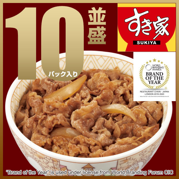 【10/1 15時まで 2,980円&送料無料】すき家 牛丼の具 10パックセット 【冷凍(クール)】【軽減税率(8%)対象】