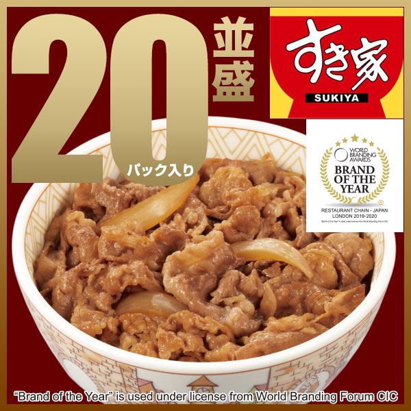 すき家 牛丼の具 20パックセット【送料無料】 【冷凍(クール)】