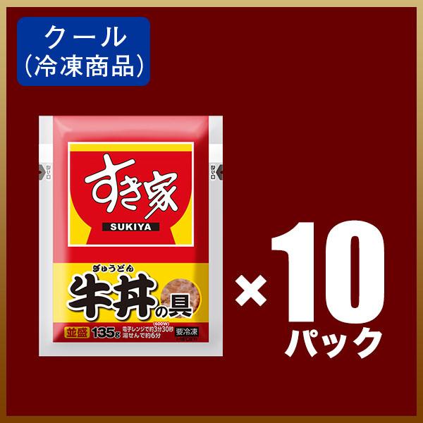 【定期購入】すき家 牛丼の具 10パックセット【隔月お届け】 【送料無料】【冷凍(クール)】