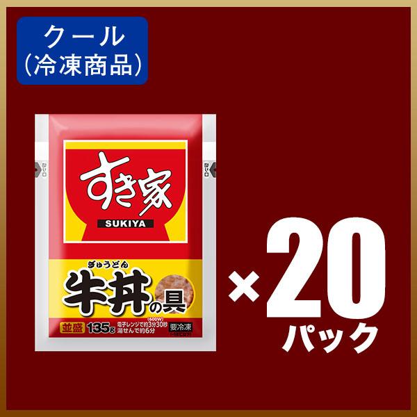 【定期購入】すき家 牛丼の具 20パックセット【毎月お届け】 【送料無料】【冷凍(クール)】【軽減税率(8%)対象】