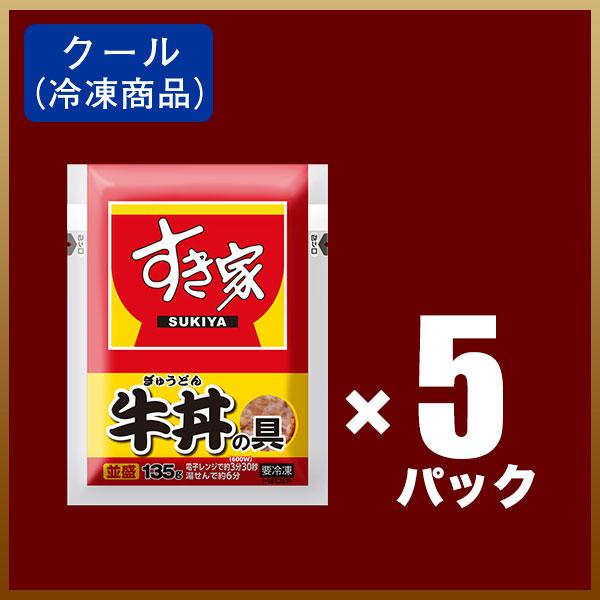 すき家 牛丼の具 5パックセット 【冷凍(クール)】