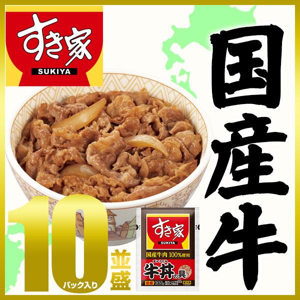 すき家 国産牛肉100%使用 牛丼の具 10パックセット 【送料無料】【冷凍】【軽減税率(8%)対象】