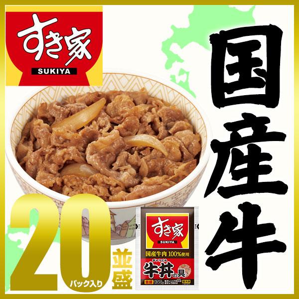 すき家 国産牛肉100%使用 牛丼の具 20パックセット 【ゼンショーネットストア特別価格!!】【送料無料】【冷凍】【軽減税率(8%)対象】