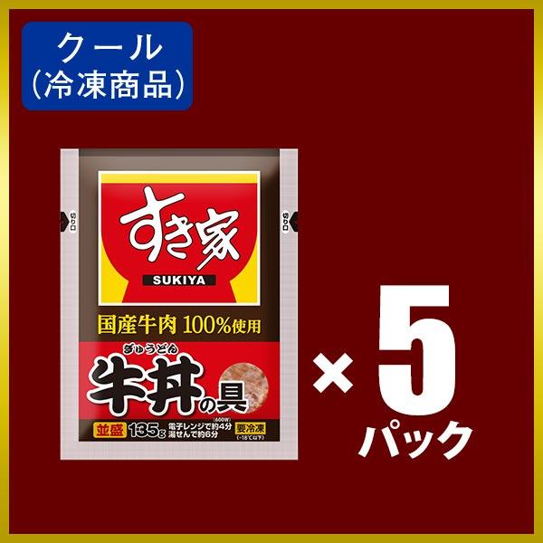 すき家 国産牛肉100%使用 牛丼の具 5パックセット 【送料無料】【冷凍】