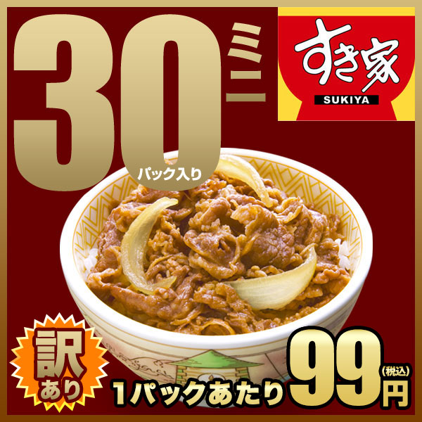 【訳あり】【数量限定】すき家牛丼の具ミニ30パックセット【送料無料】 【賞味期限混在品】【冷凍(クール)】