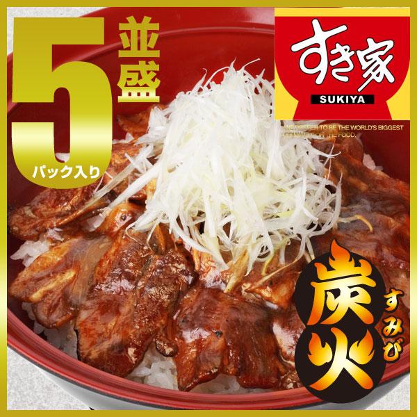 すき家 炭火豚丼の具 5パックセット 【冷凍(クール)】【軽減税率(8%)対象】