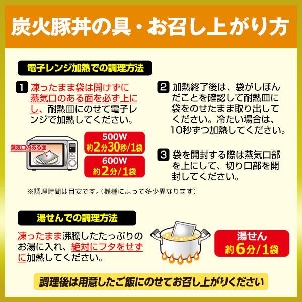 すき家 炭火豚丼の具 5パックセット 【冷凍(クール)】