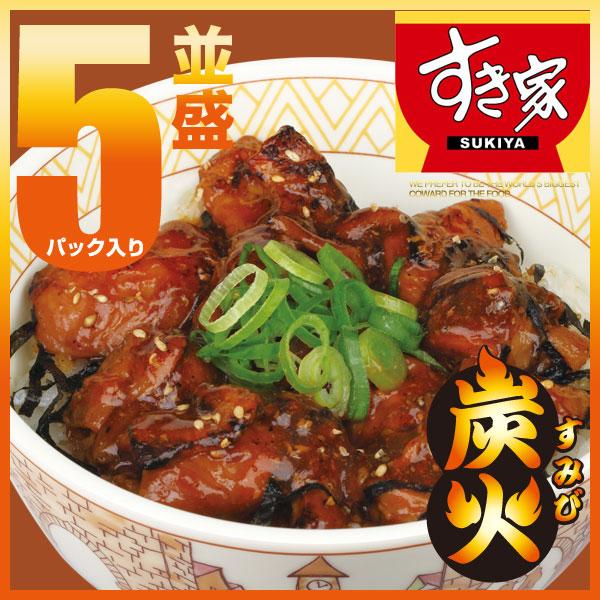 すき家 炭火やきとり丼の具 5パックセット 【冷凍(クール)】【軽減税率(8%)対象】